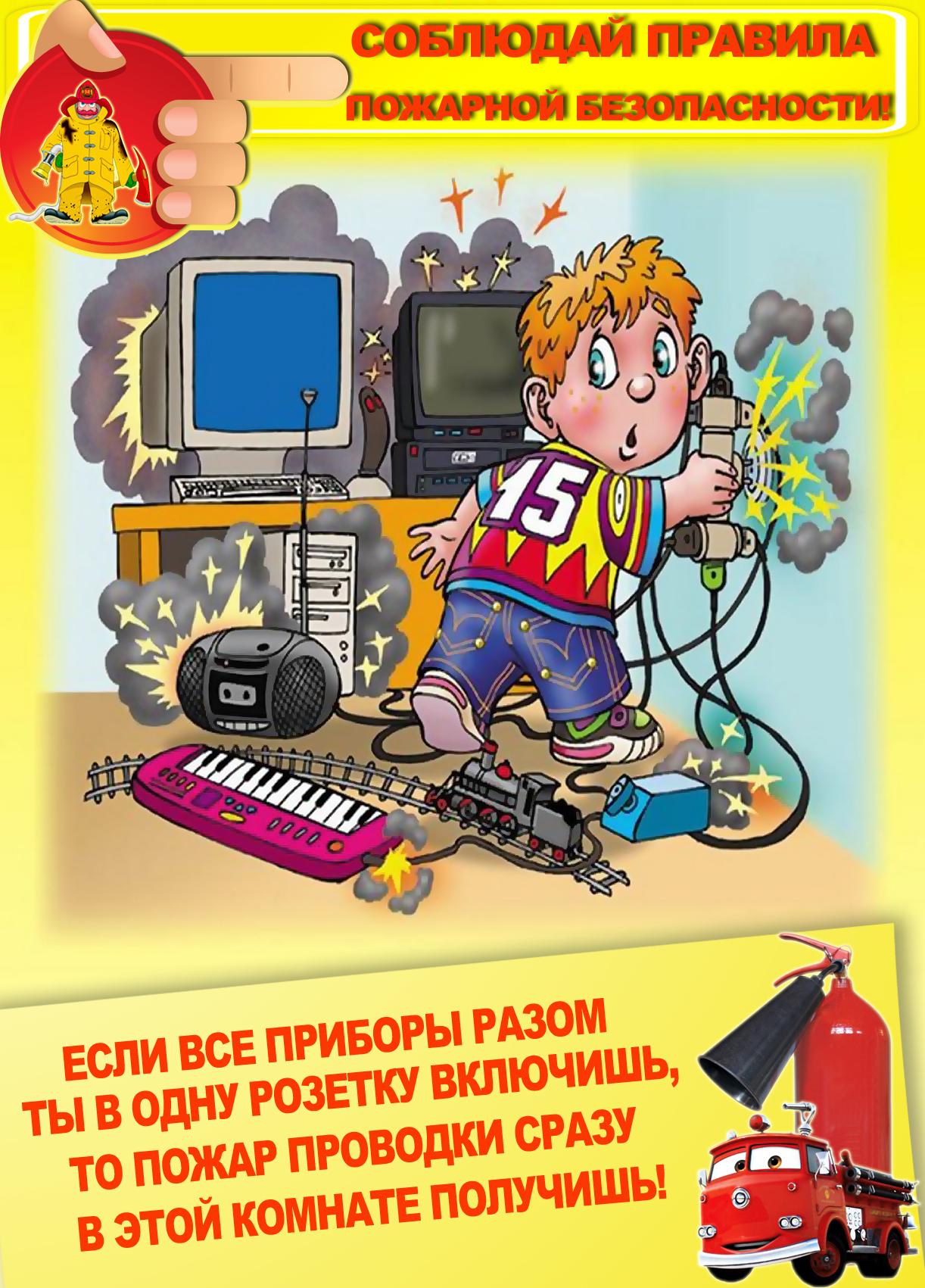 инструкция по охране труда и техники безопасности в детском саду