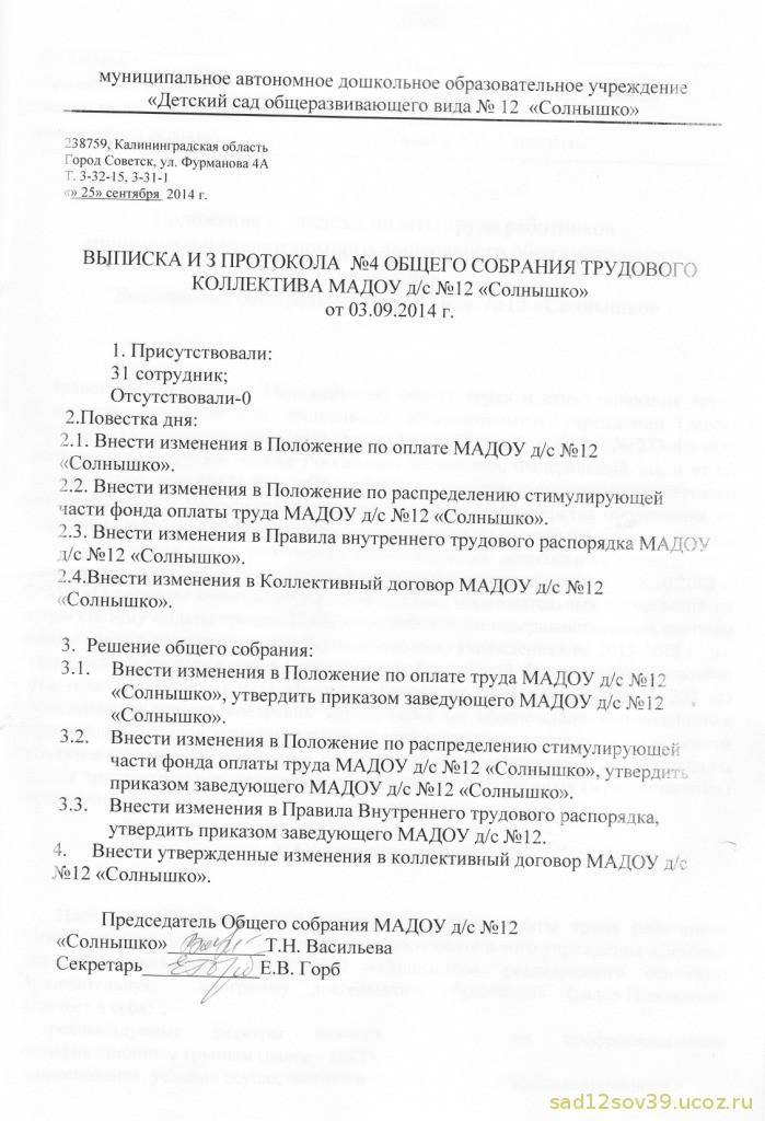 протоколы собраний трудового коллектива в доу образец